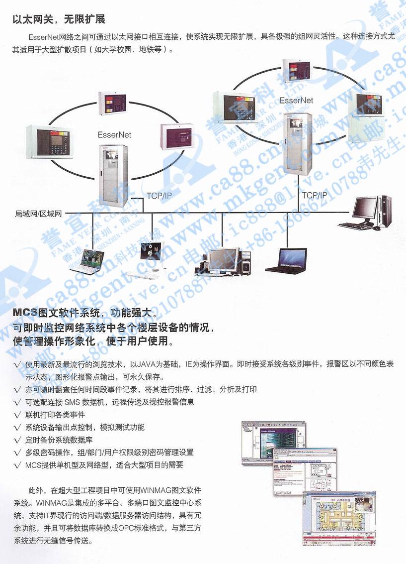 三江自动报警系统接线图