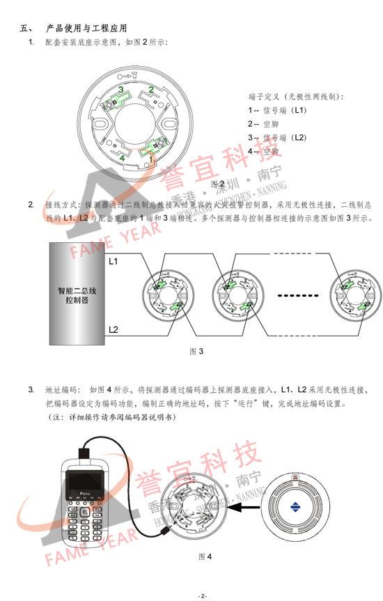 誉宜供应泛海三江消防产品jty-gd-930 点型光电感烟器