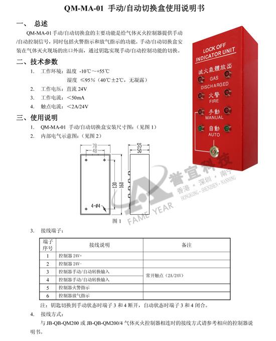 手动自动切换盒-泛海三江消防电子