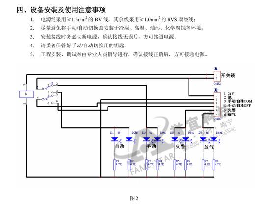 qm-ma-01 手动自动切换盒-泛海三江消防电子