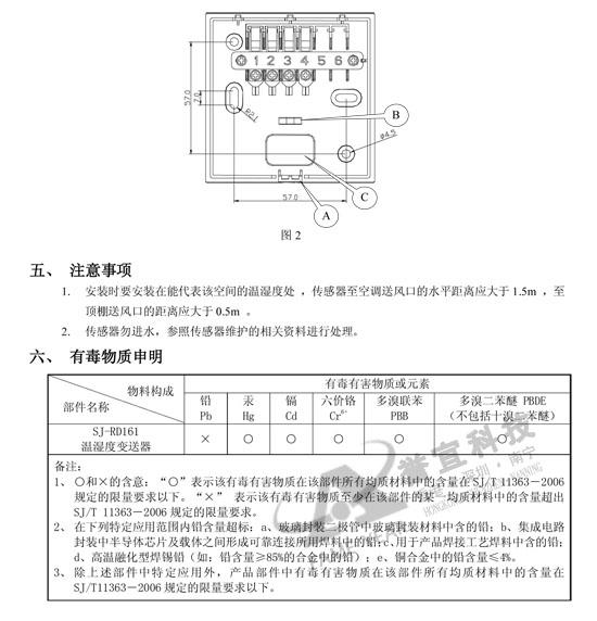 sj-rd161 温湿度变送器-泛海三江消防电子