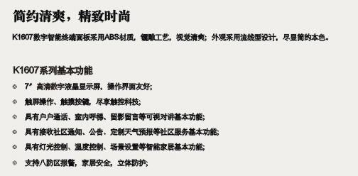 k1607 数字智能终端-泛海三江消防电子