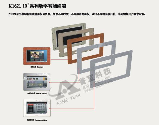 k1621s 数字智能终端-泛海三江消防电子